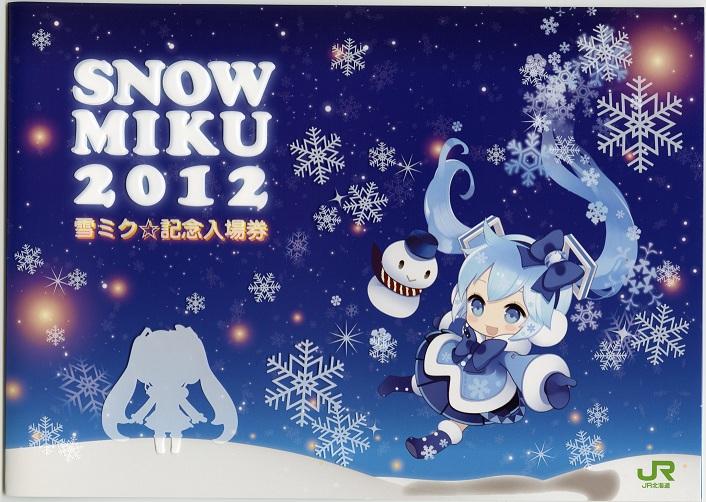 雪ミク2012_22