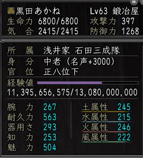 110520kaji.jpg