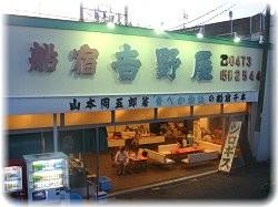 千葉県浦安船宿吉野屋