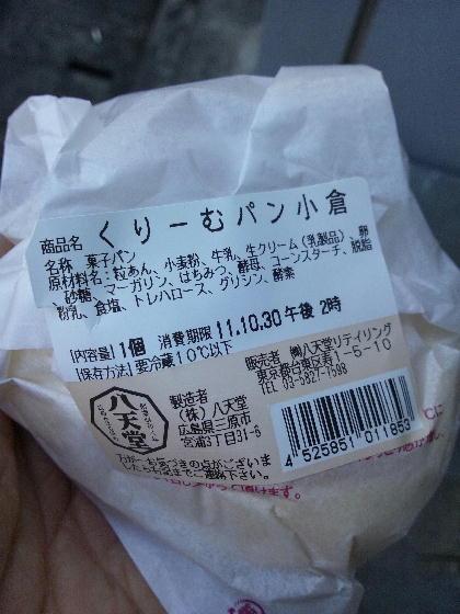 クリームあんパン2