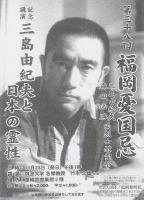 38fukuoka_yukokuki_800h.jpg