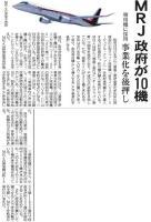sankei_MRJ.jpg