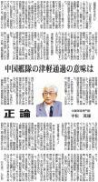 sankei_chinasub_tugaru.jpg
