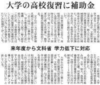 sankei_dagakuhojokin.jpg