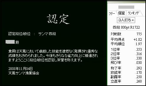2008.11.04 第5ID サンマ・初の四段に(ブログ用)a