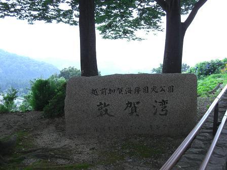 夏旅行2008 001