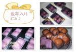 紫芋ミニ食