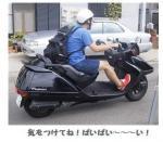 R君バイクで帰省