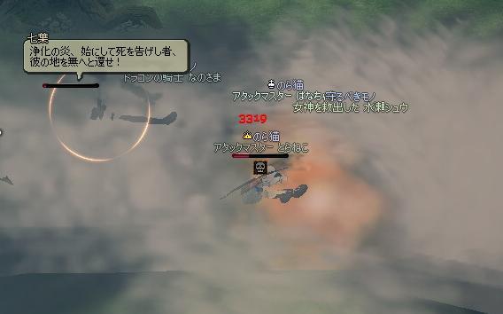 七さんFBL2