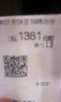 080704_190743.jpg