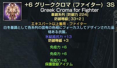 GE2012_031.jpg