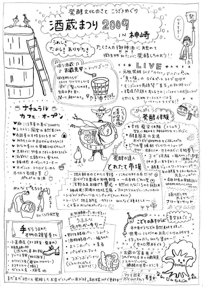 okura2009b.jpg