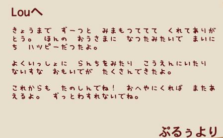 prue_letter.jpg