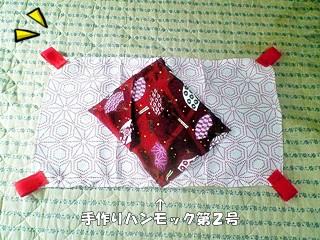 手作りハンモック第2号☆