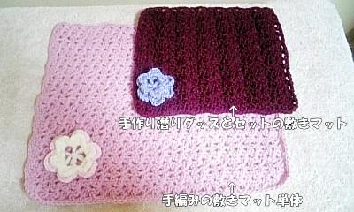手編みの敷きマットの大きさ比較☆