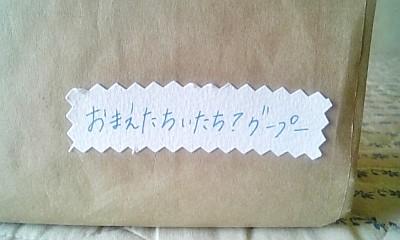 グープーさんからのプレゼント☆