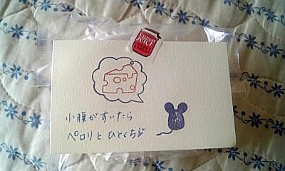 メッセージカード付き☆