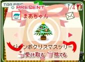 まあちゃんからジャンボクリスマスツリー