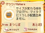 マツシバSphere