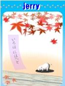 美香さん青短紅葉