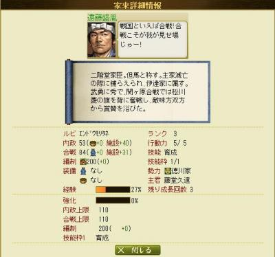 100nobu012.jpg
