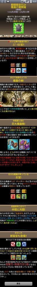 device-2012-01-28-093900.jpg