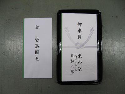 豊島区葬儀社/葬儀屋/のひとり ... : のし 折り方 : 折り方