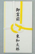 150黄白水引霊前
