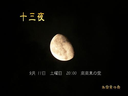 2008 10 11 十三夜
