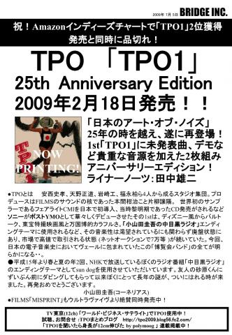 TPO1フライヤー