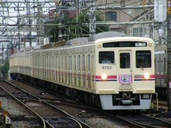 Tama Zoo Train