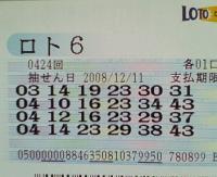 424回ロト6