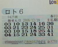 425回ロト6