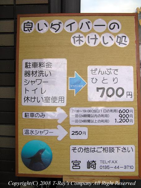 miyazakitei2