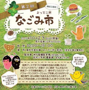 i-nagomiichi2-blog-gazo.jpg