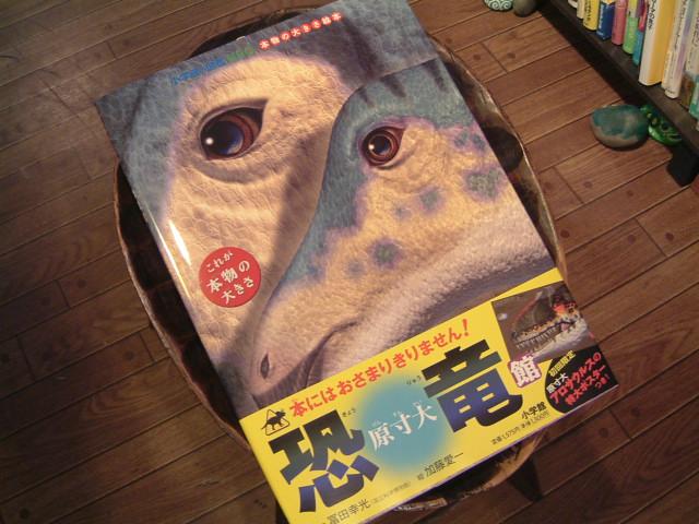 本物のおおきさ絵本 原寸大 恐竜館