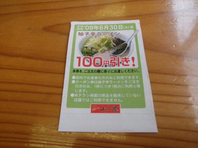 P6011189.jpg