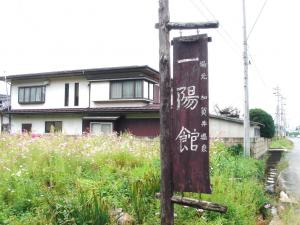 加賀井温泉1