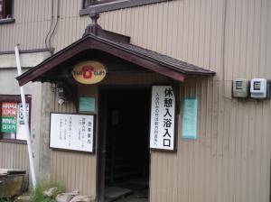 加賀井温泉2