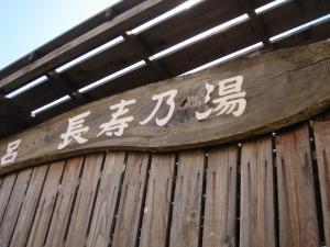 ほたる温泉4