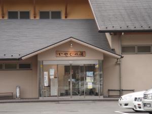 青根温泉2
