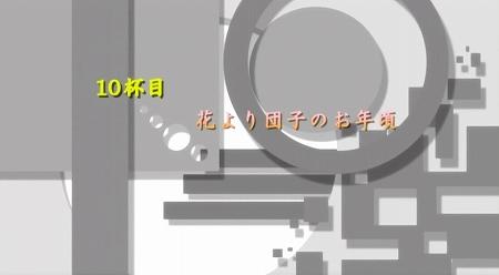 minamikeokawari10wa1.jpg