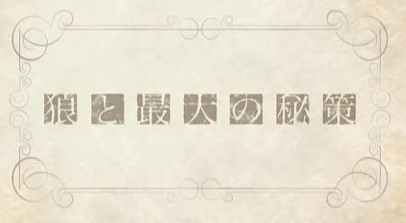 ookami11wa1.jpg
