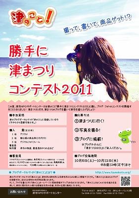 津のことフォトコンテスト2011