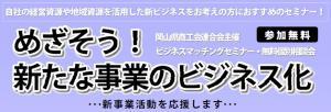 ビジネスマッチングセミナー・個別相談会(岡山県商工会連合会)