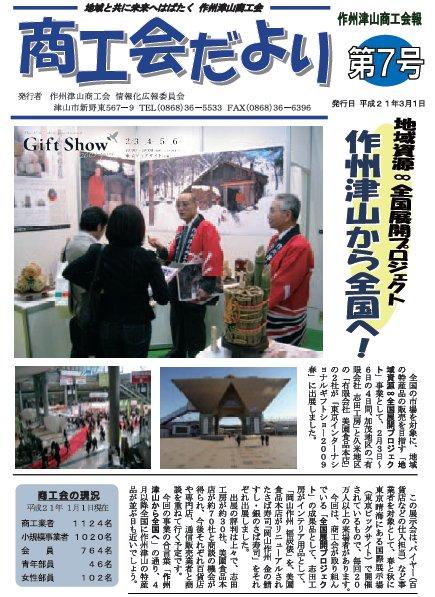 作州津山商工会会報「商工会だより」第7号web版