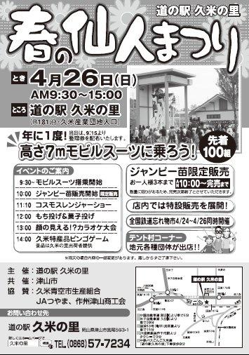道の駅久米の里春の仙人まつり(作州津山商工会久米地区)