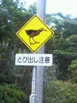 クイナ標識