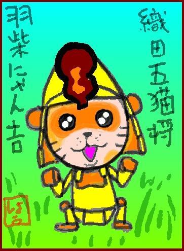 hashibanyankichi02.jpg