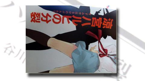 HARUHI_BUNRETU_01_03.jpg